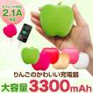 【在庫一掃】iphone 対応 スマホ スマートフォン りんごの充電器【3300mAh 大容量】携帯型 リンゴ型 モバイルバッテリー