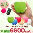 iphone 対応 スマホ スマートフォン りんごの充電器【6600mAh 大容量】携帯型 リンゴ型 モバイルバッテリー