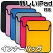 【メール便可*送料無料*代引不可】【全5色】iPad / iPad2/the new ipad 用 ケース インナーケース インナーバッグ バッグ  男女兼用