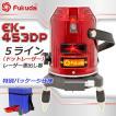 レーザー墨出し器 5ライン EK-453DP フルライン測定器...