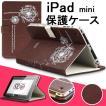 iPad mini専用 スタンド機能付 スマートカバー & レザーケース