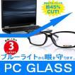ブルーライトをカットするPCメガネ PC(ディスプレイ)専用メガネ パソコン用メガネ コンピューターグラス