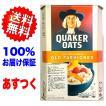 クエーカー オートミール オールドファッション 4.52kg (2.26kgx2袋) Quaker Oats 送料無料 100%お届け保証 コストコ