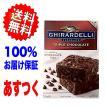 GHIRARDELLI ギラデリ チョコブラウニーミックス チョコチップ入り 2.26Kg(565g×4袋) コストコ 送料無料 あすつく