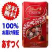 リンツ リンドール チョコ ミルク 大容量 600g 約48個 送料無料 100%お届け保証
