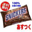 マース スニッカーズ ミニ チョコレート 1020g 全国送料無料 ゆうパック 100%お届け保証 あすつく SNICKERS