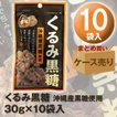 くるみ黒糖 30g×10袋入 ケース売り おつまみ おやつ 小袋タイプ