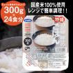 ウーケ 特盛ごはん 300g×24食 国産米100% ふんわりご...