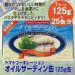 オイルサーディン缶 いわし油漬け 箱入り 125g×25個入 缶詰 トマトコーポレーション