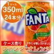 ファンタオレンジ 350ml缶 1ケース 24本