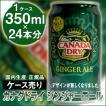 カナダドライ ジンジャーエール 350ml缶 1ケース 24本