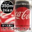 コカコーラゼロ 350ml缶 1ケース 24本 国産