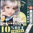 フラワーアイズワンデー Flowereyes1day (1箱10枚) ( あすつく 送料無料 ワンデー カラコン カラーコンタクト コンタクト 度あり 14.5mm ワンデーカラコン )