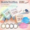 ルースシフォン ゼル RuthChiffon ZERU(1箱6枚入り)( 送料無料 カラーコンタクト カラコン 2week 2週間 )