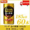 缶コーヒー ワンダ 金の微糖 185ml 60本 送料無料 ポイント消化