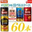 缶コーヒー アサヒ ワンダ 185g缶 60本 選べる 2ケース 送料無料