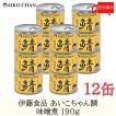鯖缶 伊藤食品 美味しい鯖 味噌煮 190g 12缶 送料無料