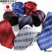 日本製 楽譜柄 音符柄 音楽柄 ネクタイ 幅70mm幅 ベ...