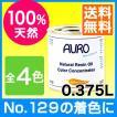 AURO(アウロ) No.150 天然油性顔料(No.129専用) 0.375L缶