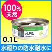 床に強力な撥水効果を!水回りやペットの尿対策に!<br>AURO(アウロ) No.171 天然樹脂ハードワックス 0.1L缶