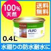 床に強力な撥水効果を!水回りやペットの尿対策に!<br>AURO(アウロ) No.171 天然樹脂ハードワックス 0.4L缶