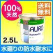 床に強力な撥水効果を!水回りやペットの尿対策に!<br>AURO(アウロ) No.171 天然樹脂ハードワックス 2.5L缶