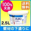 【送料無料】AURO(アウロ) No.305 天然万能下塗り材(ウォールペイント用)  2.5L