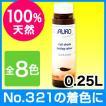 AURO(アウロ) No.330 天然ウォールペイント(No.321)用水性顔料 0.25L