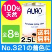 AURO(アウロ) No.330 天然ウォールペイント(No.321)用水性顔料 2.5L
