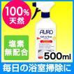 安全にお風呂掃除!AURO(アウロ) 天然バスクリーナー No.654 (500ml)