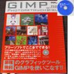 GIMPフォトレタッチバイブル Gimp ver2.2.1 for Window CD-ROM付