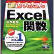 今すぐ使えるかんたん Excel関数 [2010/2007/2003/2002対応]