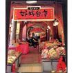 好好台湾 ─台湾にハマって抜け出せなくなるかもしれないガイドブック