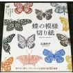蝶の模様切り紙 ―華やかに舞う、ロマンチックな世界の蝶86種類