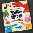 恐竜の切り紙 ―驚き!のリアルな姿がよみがえる 簡単に作れる100作品