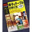 椅子&テーブルの作り方  (Gakken Mook DIY SERIES)