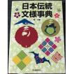 日本伝統文様事典-デザイン・カタログ