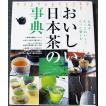 おいしい日本茶の事典