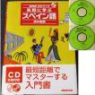 気軽に学ぶスペイン語(NHK CDブック)