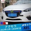 AX056 AXELA アクセラ BM系&BY系  フロントバンパー メッキモール フロントグリルガーニッシュ 2P