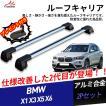 BM003 BMW X1 X3 X5 X6 ルーフキャリア ルーフエアロクロスバー 取付け穴開け不要 カスタムオープション 2P