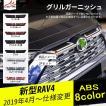 RA061 新型RAV4 ラブフォー 50系 フロントグリルガーニッシュ フロントバンパー 外装パーツ アクセサリー カスタム 2P