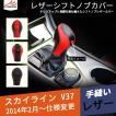 SK033 SKYLINE スカイラインV37セダン カスタム内装パーツ  合成革 レザーシフトノブ カバー 1P
