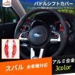 XV074 スバル乗用車全車種対応 XVアウトバックフォレスター  パーツ アクセサリー インテリアパネル パドルシフト カーボンカバー エクステンション 2P