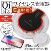 ワイヤレス充電器 期間限定セール  iphone8 iphoneX ...