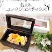 母の日 花 名入れ 誕生日 結婚祝い 還暦祝い プレゼント おしゃれ 男性 女性 プリザーブドフラワーボックス 花 雑貨 コレクションボックス