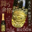 定年 60代  プレゼント ギフト 名入れ 結婚祝い  記念日 お酒 男性 女性 彫刻ボトル 金箔入りスパークリングワイン  2020