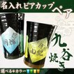プレゼント ギフト 酒 ギフト 名入れ 誕生日 結婚祝い 還暦祝い お中元 男性 女性 ビールグラス 九谷焼 ペア ビアカップ