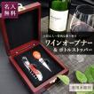 ワインオープナー 名入れ ボトルストッパー セット ワイン  2020