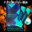 ファイバープロテイン SPOCOLLA スポコラ SPEED3X ソフトゼリータイプ 31包入り プロテイン アンチドーピング認定 プロ選手愛用 ステアス